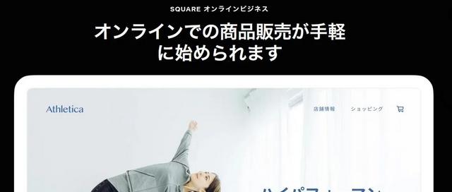 Squareにオンラインビジネスが追加されました。