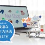 あなたに最適なネットショップ出店方法の選び方