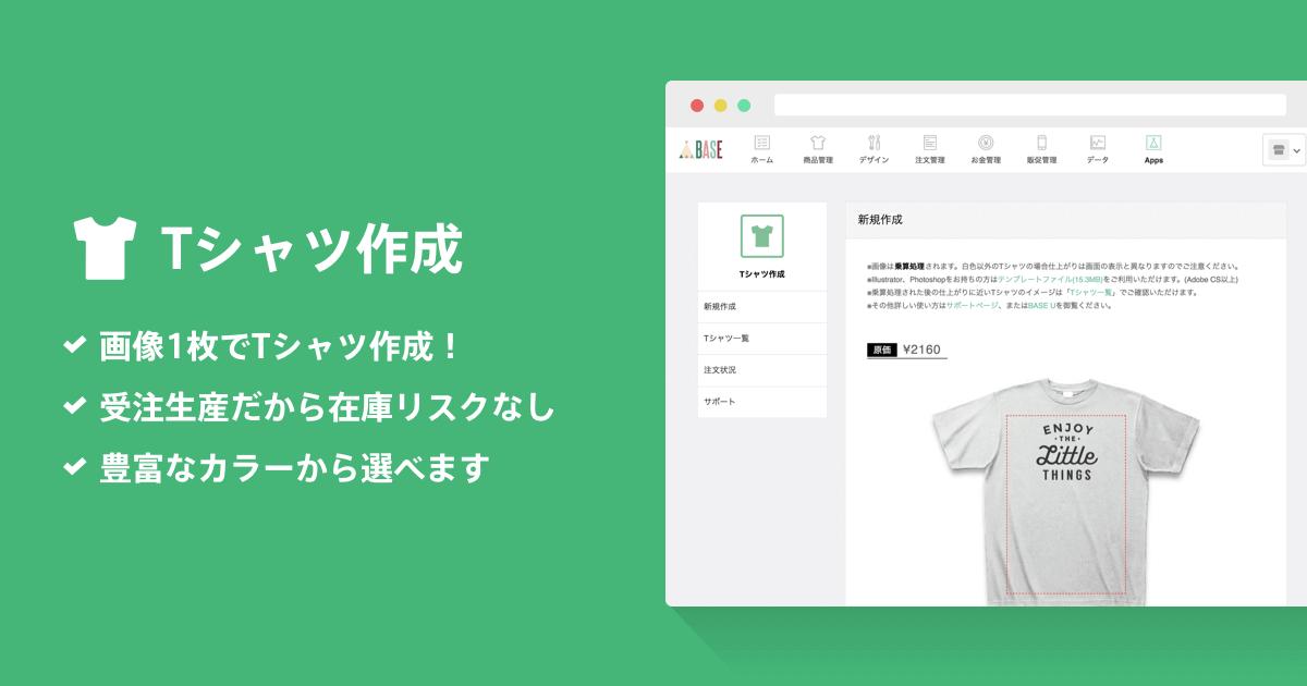Tシャツ無在庫販売
