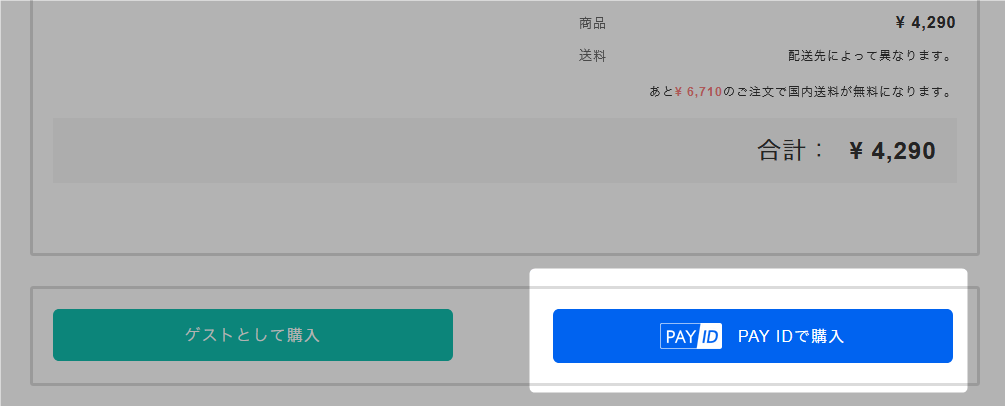 PAY IDで決済できる