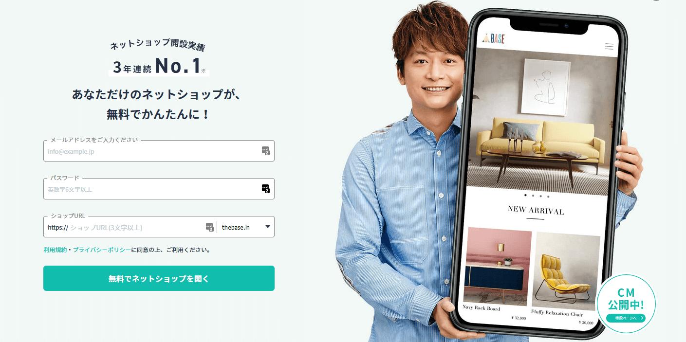 BASE 香取慎吾さんのテレビCM公開中