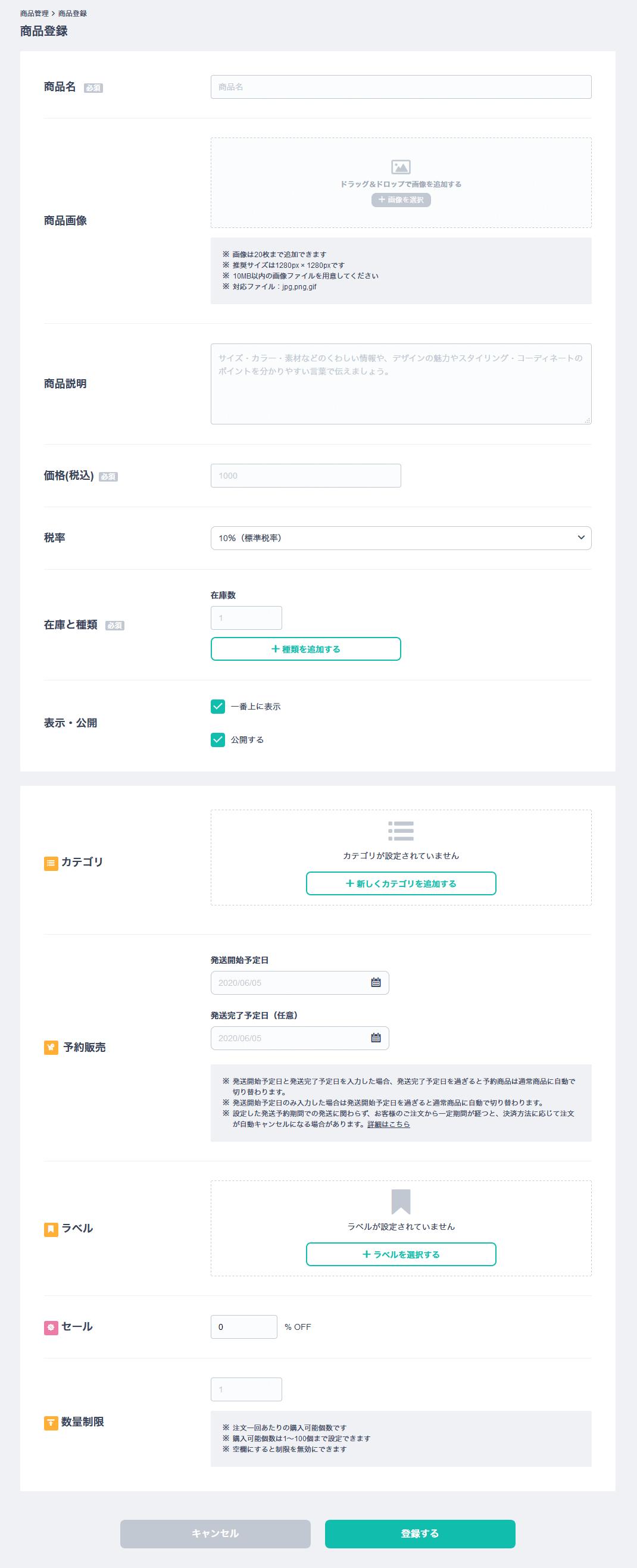 BASEの商品登録画面