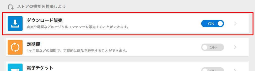 ダウンロード販売→ON