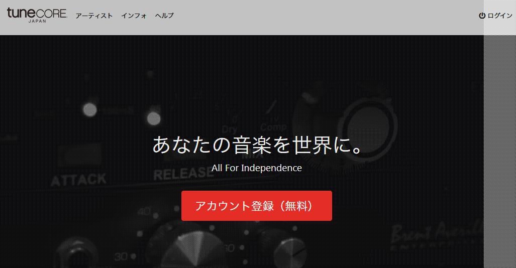 TUNECORE Japan(チューンコアジャパン)