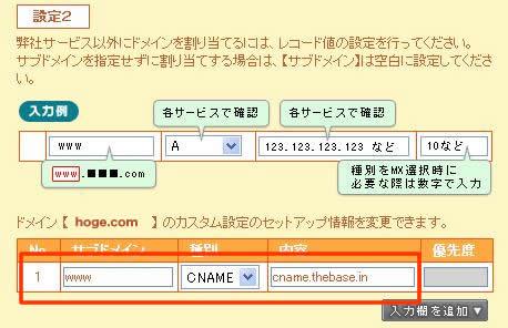 カスタム設定のセットアップ情報変更