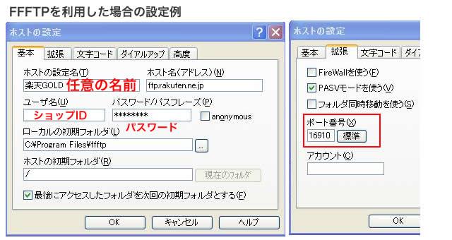楽天goldFTP設定方法