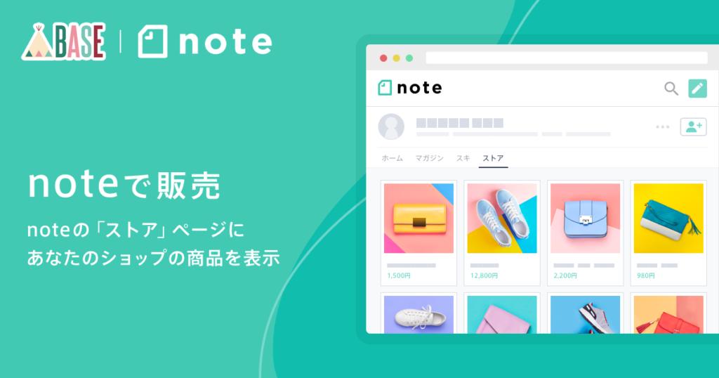BASEのnote掲載機能