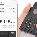 2018年版!店舗向けの格安クレジットカード決済の導入を比較!スマホ・タブレットだけでOK!