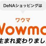 Denaショッピングと新サービスのWowma(ワウマ)を比較!どこが変わった?