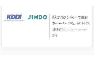 Jimdoのロゴ(広告)