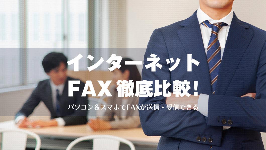 インターネットFAX徹底比較