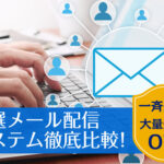 メール配信システム徹底比較
