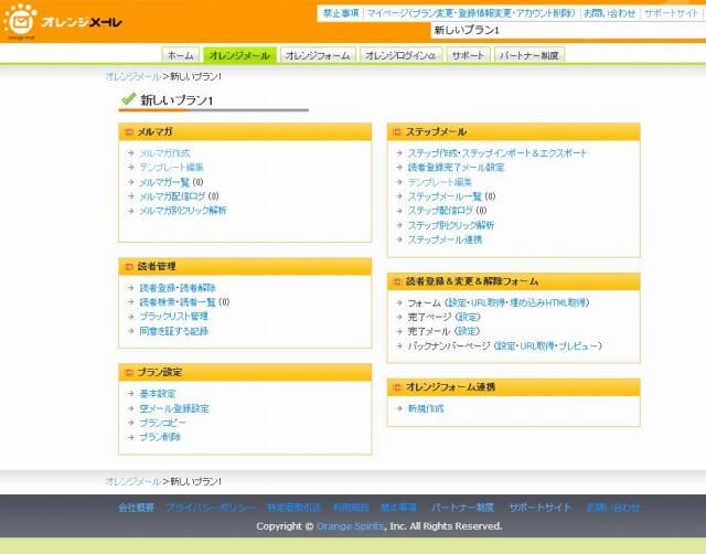 オレンジメールの管理画面