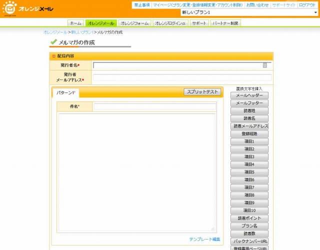 オレンジメールの投稿画面