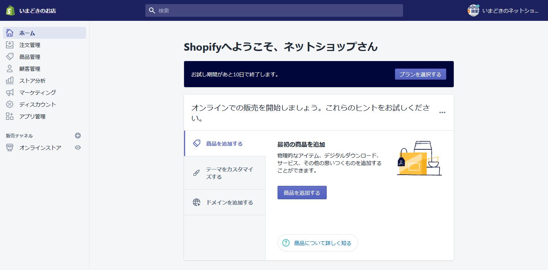 shopifyインターフェイス