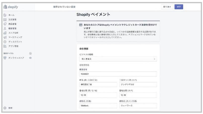 Shopifyペイメント