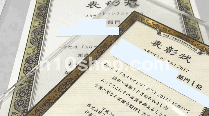 A8サイトコンテスト部門賞1位