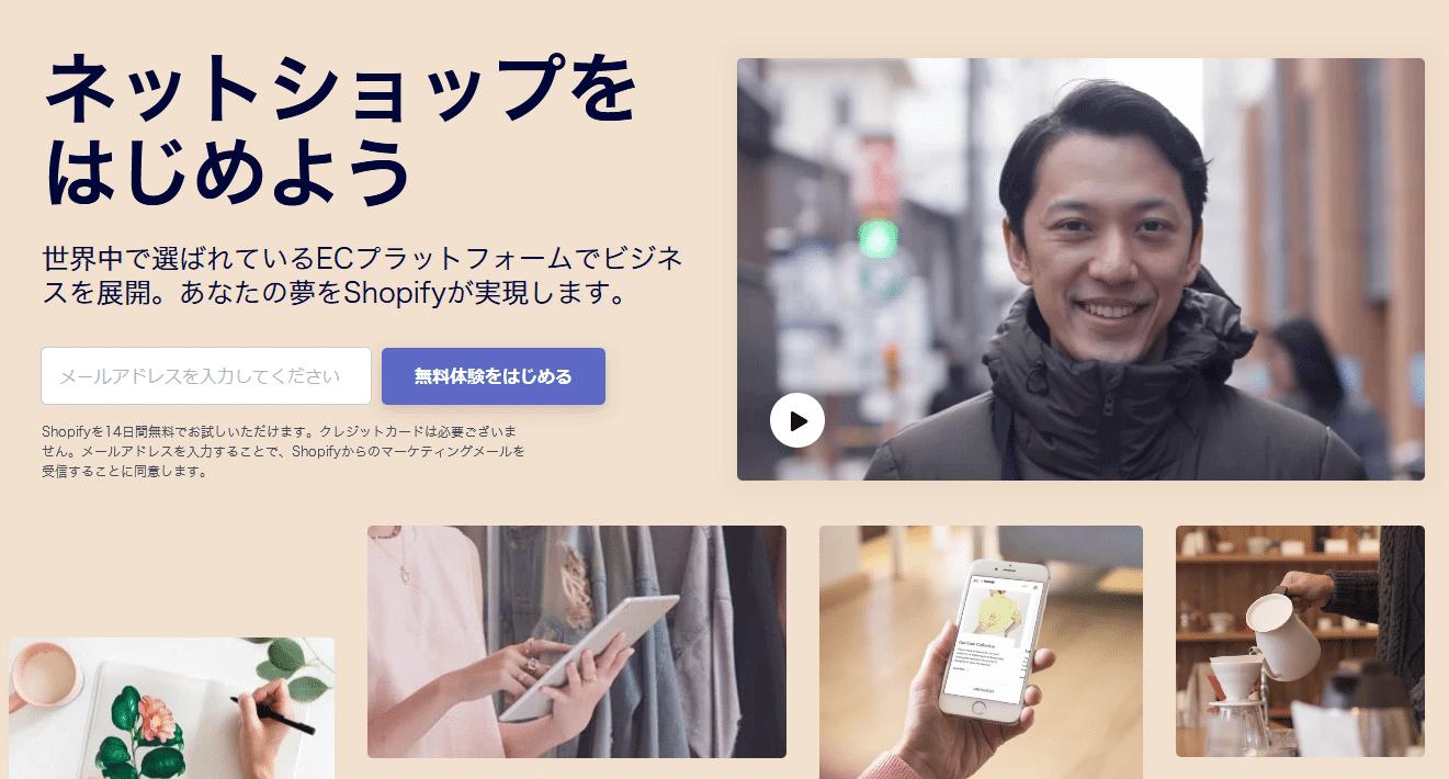 Shopify (ショッピファイ)