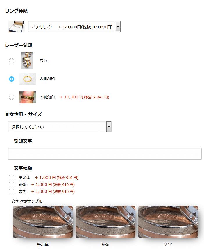イージーマイショップのオーダーメイド・セット販売