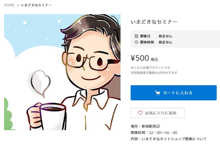 TORES.jpでの電子チケット販売の様子