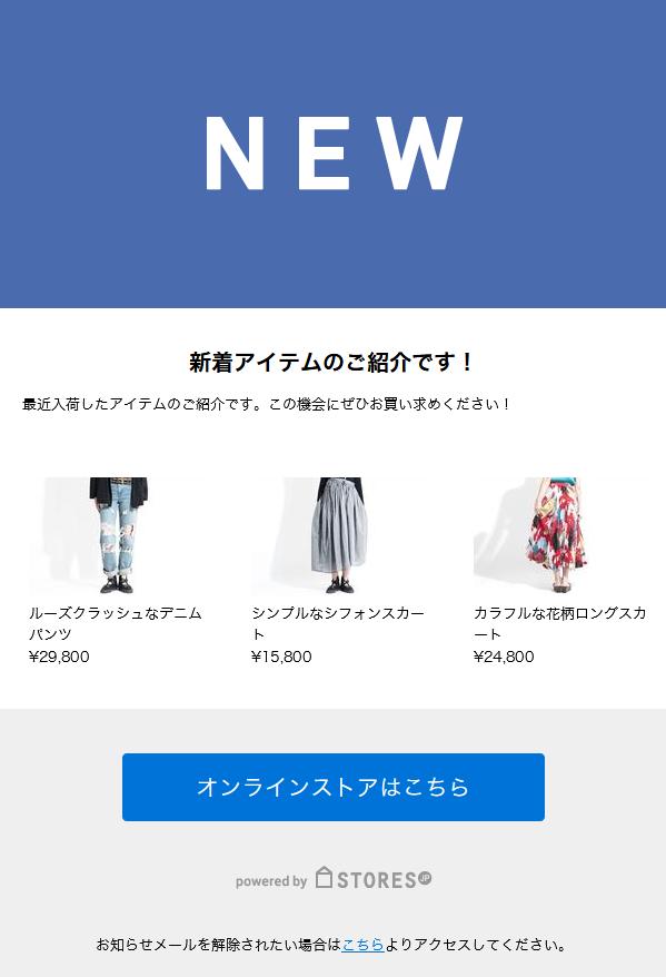 STORES.jpの洗練されたメール送信機能