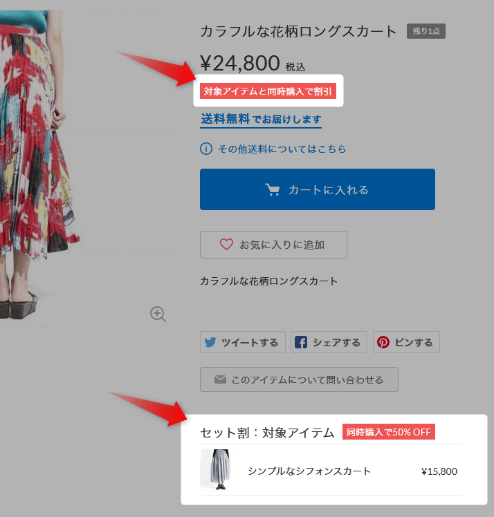 STORES.jpのまとめ販売・セット販売のサンプル
