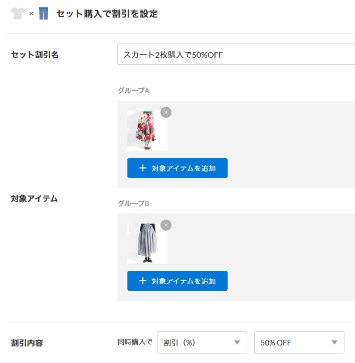 STORES.jpのまとめ販売の設定