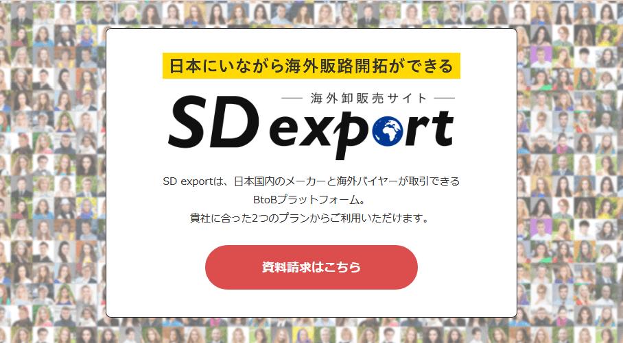SD export(スーパーデリバリーエキスパート)