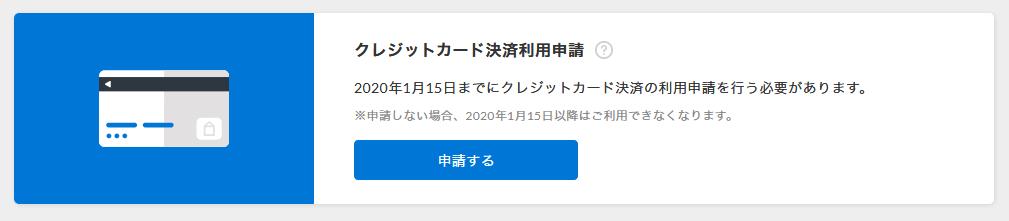 STORES.jpのクレジットカード審査