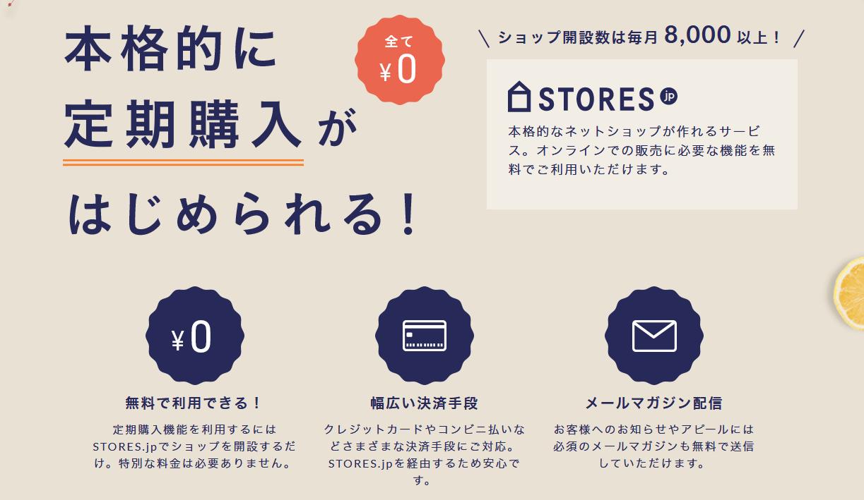 STORES.jp定期購入機能