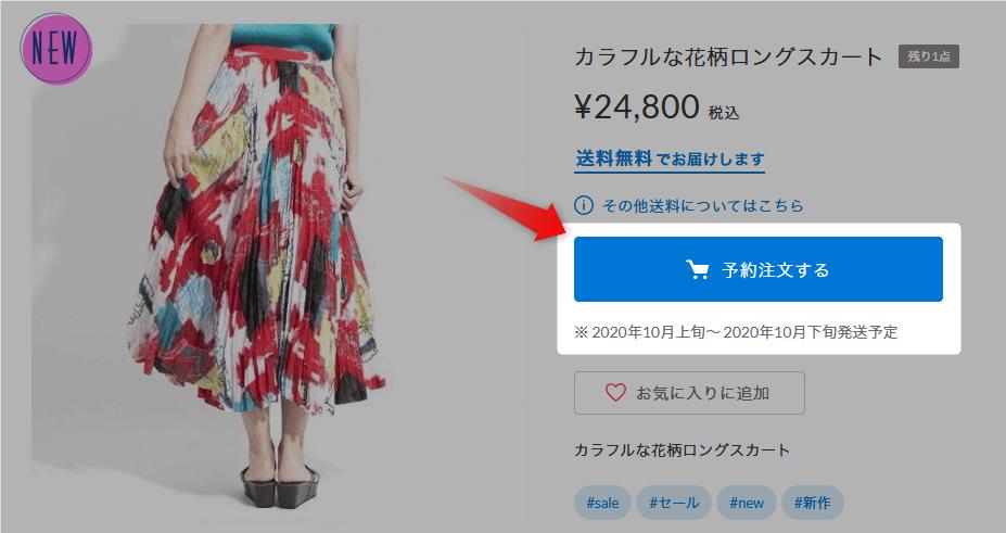 STORES.jp予約販売は期間が長い