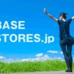 BASEとSTORES.jpを徹底比較