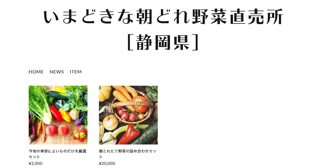 いまどきな野菜直売所