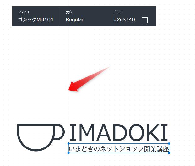 ロゴメーカーでの作成画面