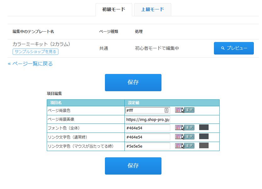 カラーミーショップのテンプレート編集 初級モード