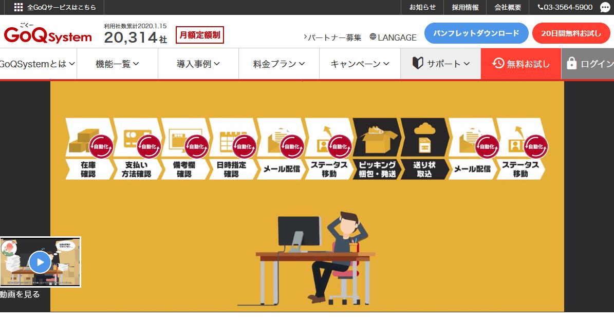 GoQSystem