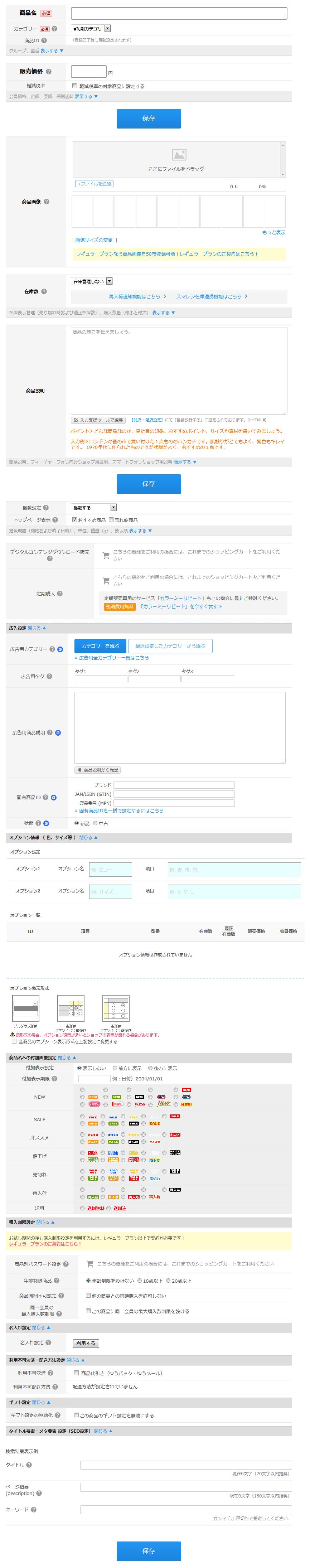 カラーミーショップの商品登録画面