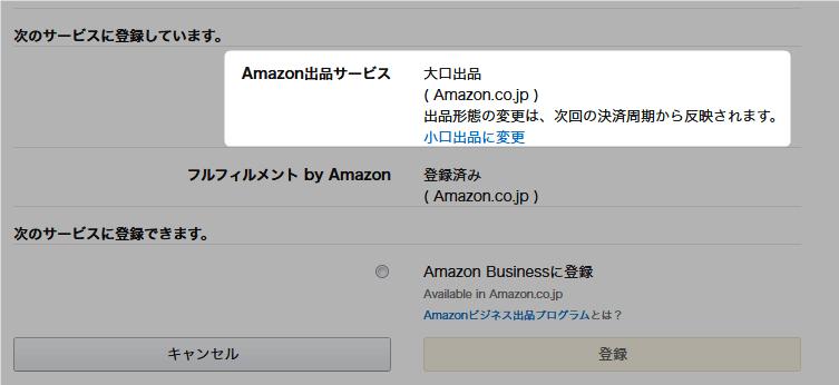 Amazon大口出品