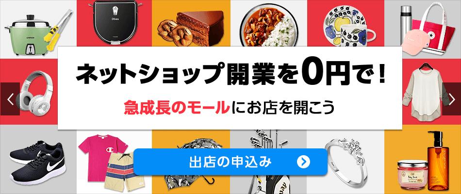Yahoo!ショッピング出店