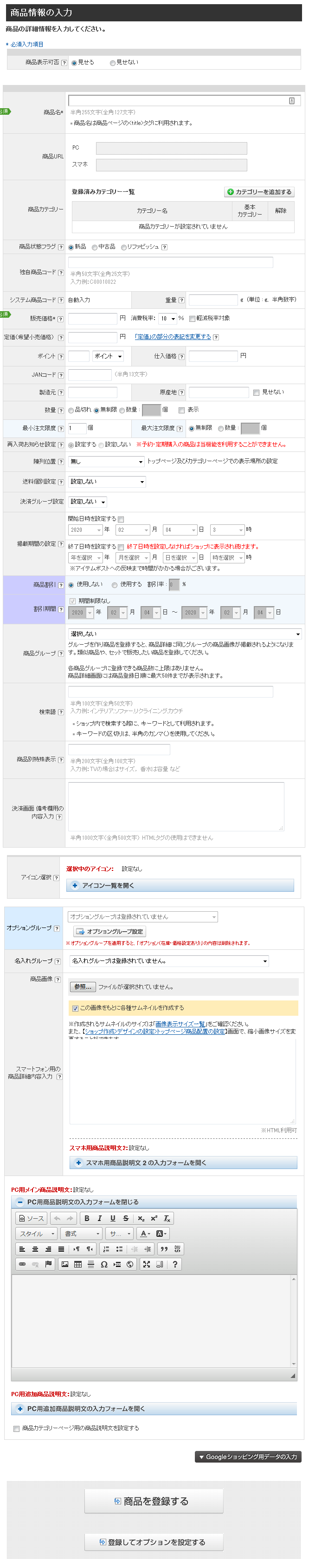 MakeShopの商品登録画面