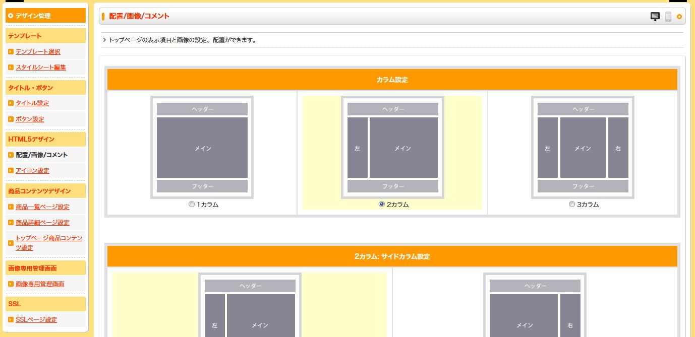 おちゃのこネットのデザイン編集