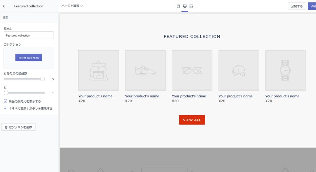 Shopifyのデザイン画面の様子