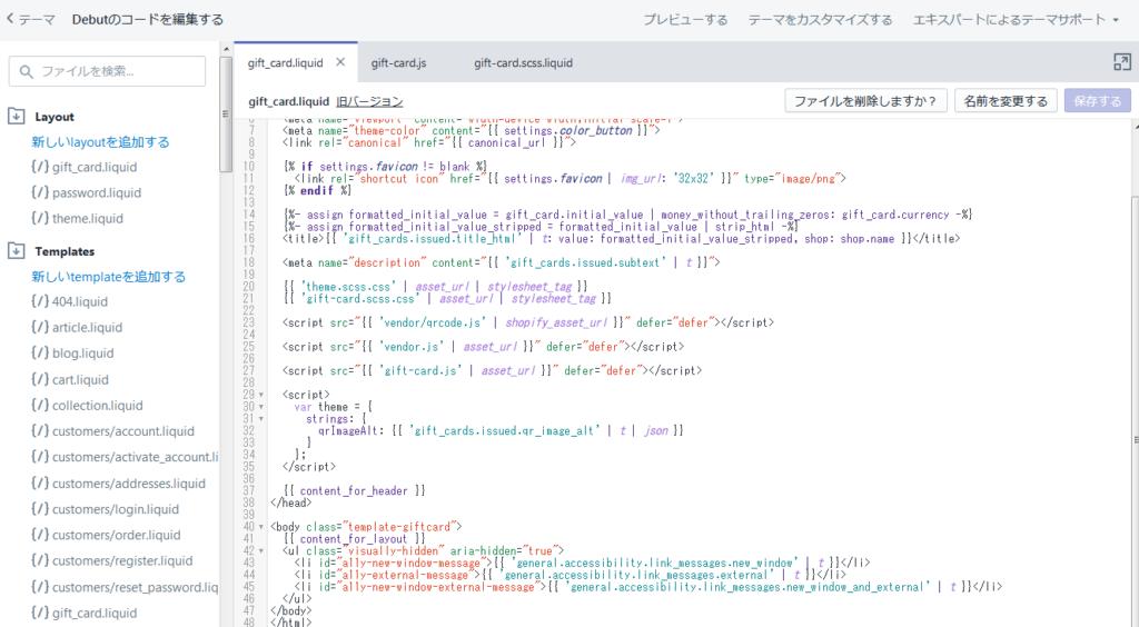 ShopifyにおけるHMTLやCSSを編集する様子