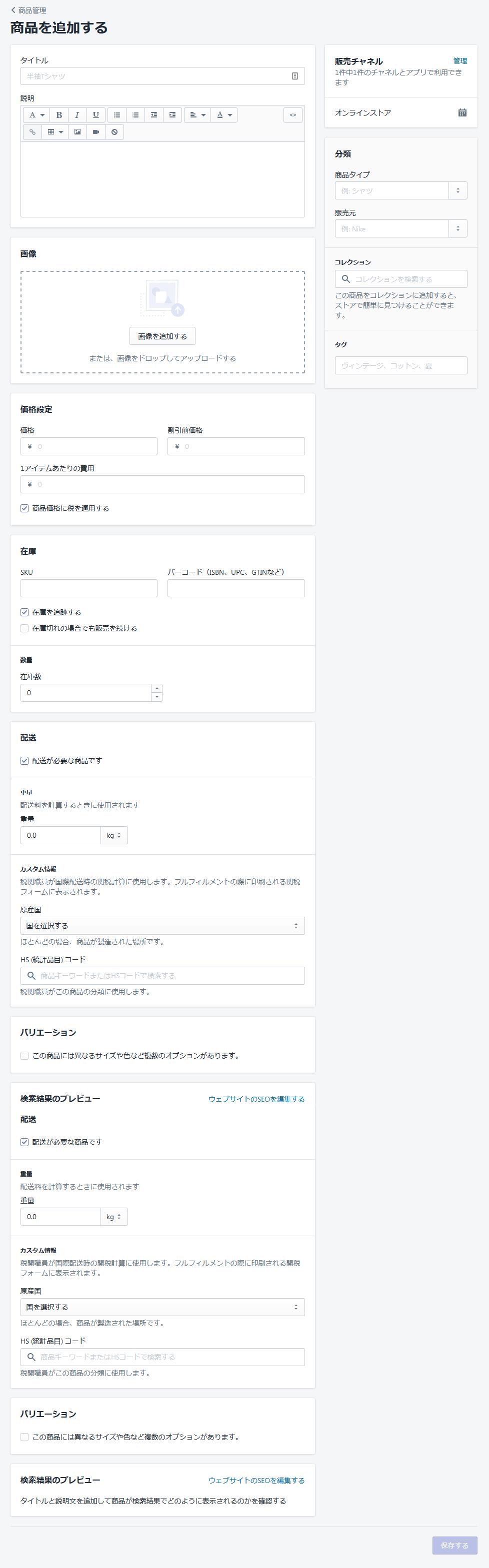 Shopifyの商品登録画面