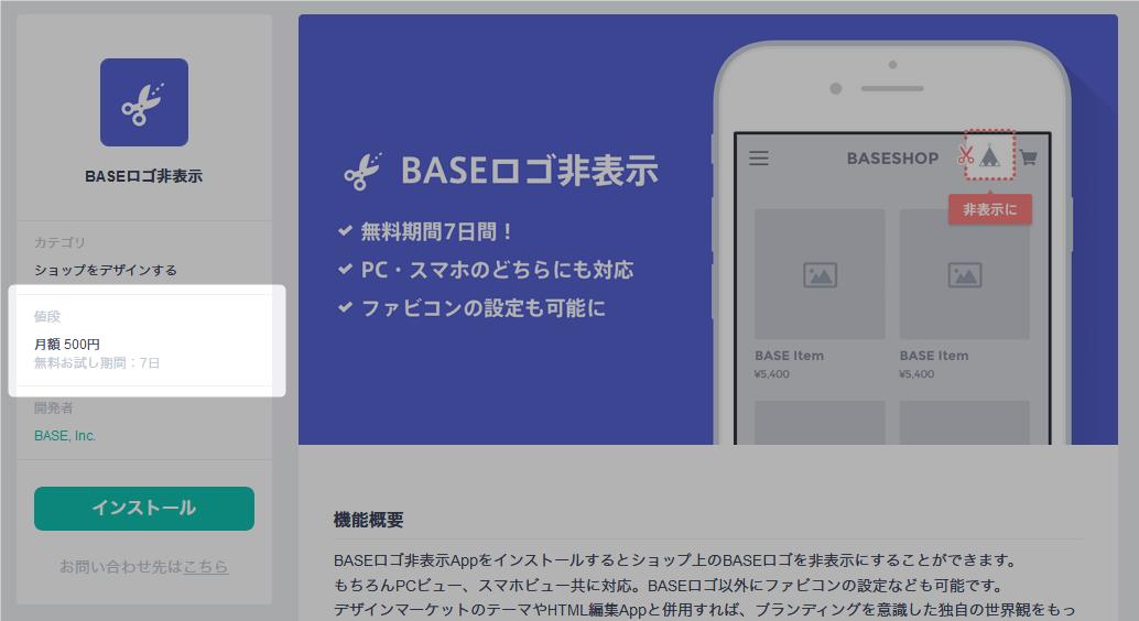 BASEロゴ非表示に500円/月