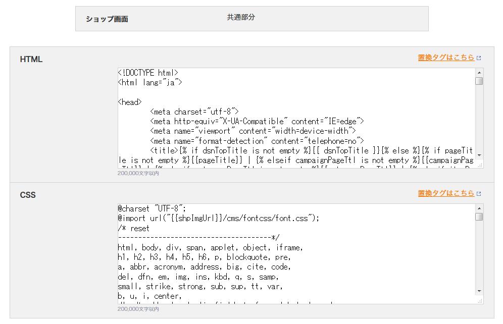 らくうるカートHTMLとCSSの編集
