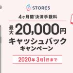 STORES最大20,000円キャッシュバックキャンペーン