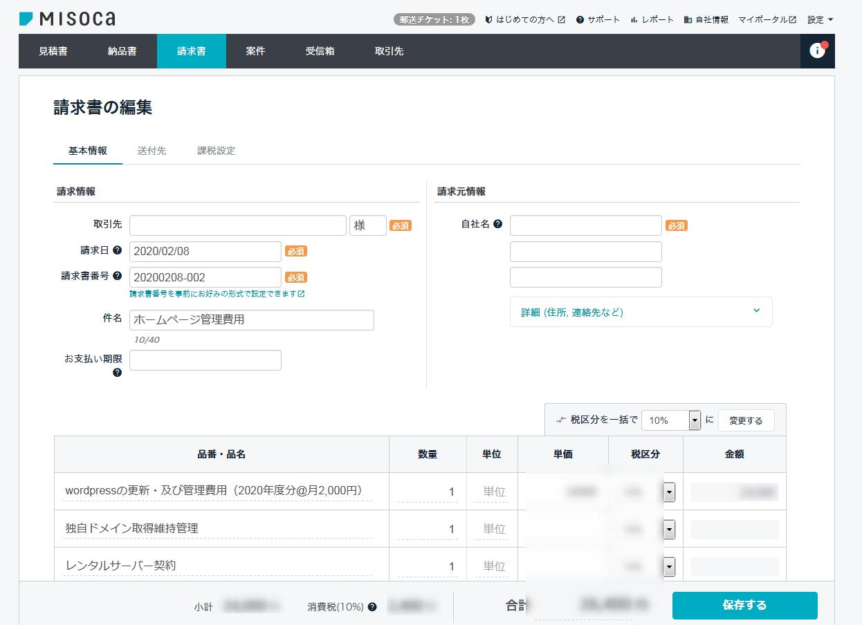 Misocaで実際に請求書を作成している画面の様子