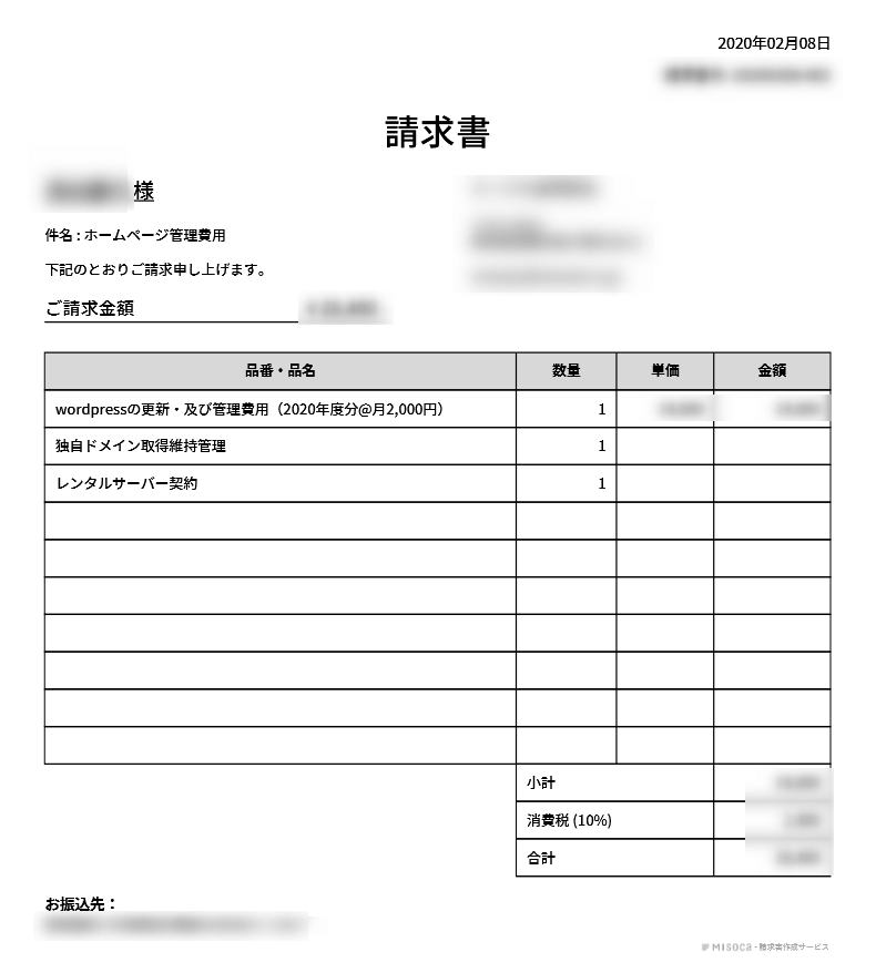 Misocaで実際に作成した請求書