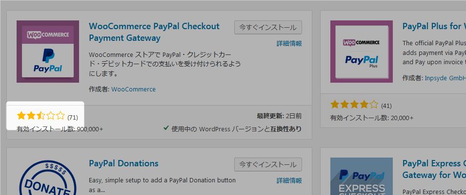 wordpressでPayPalやStripe決済を導入する方法